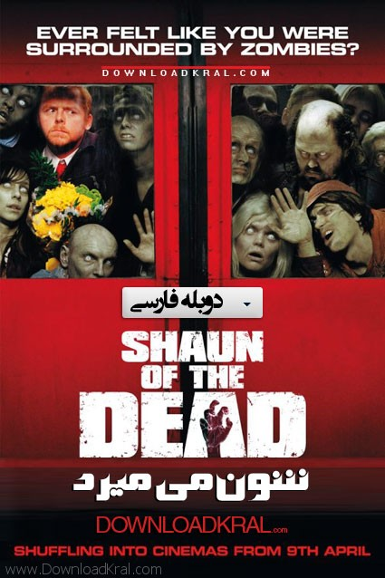 Shaun of the Dead 2004 posters
