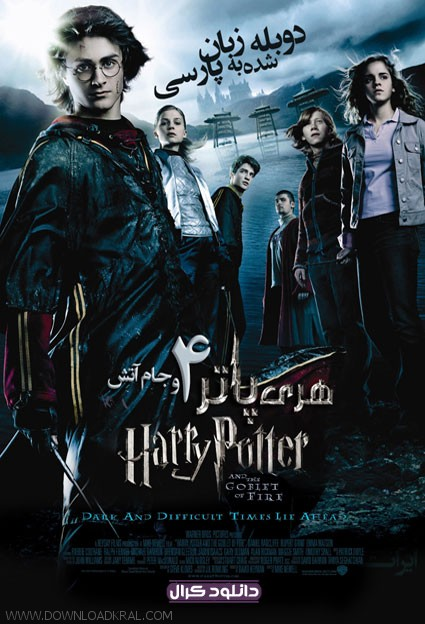 Harry Potter 4 and the Goblet of Fire (2)