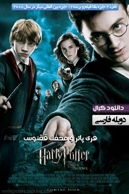 Harry Potter and the Order of the Phoenix (3)