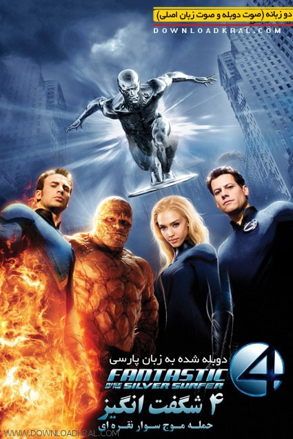 Fantastic 4 Rise of the Silver Surfer 2007 (3)
