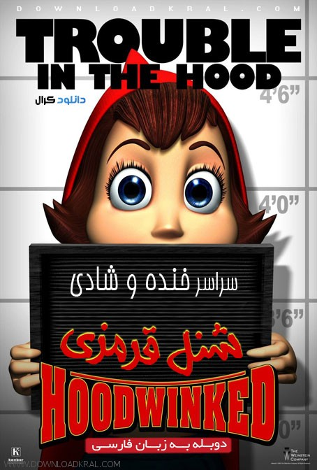 Hoodwinked 2005 posters (3)