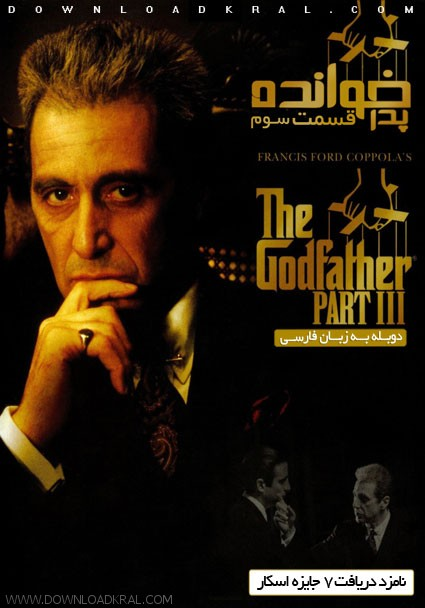 The Godfather Part III (1)
