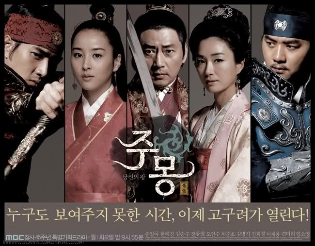 Jumong Original Soundtrack