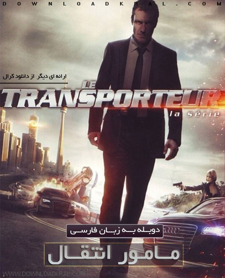Transporter The Series 2012 (3)
