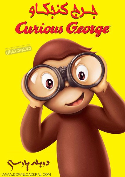 Curious George 2006 posters (2)