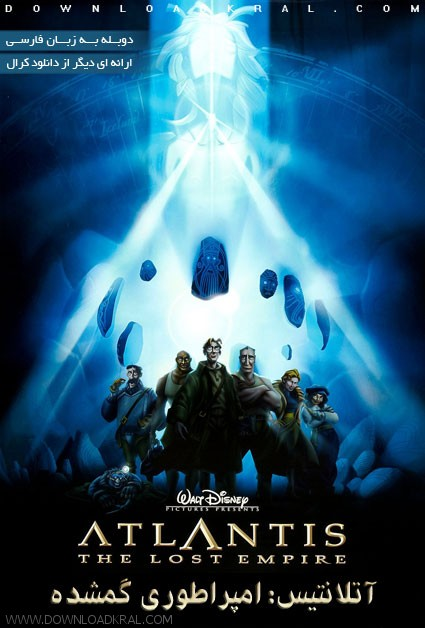 Atlantis The Lost Empire 2001