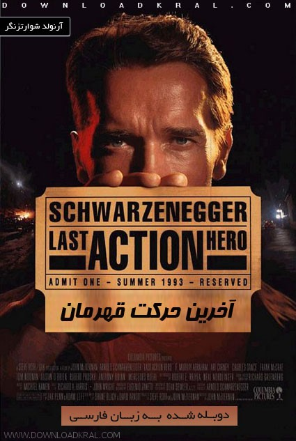 Last Action Hero Extended 1993 (3)
