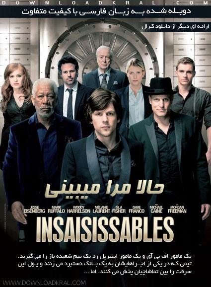 Now You See Me 2013 (2)