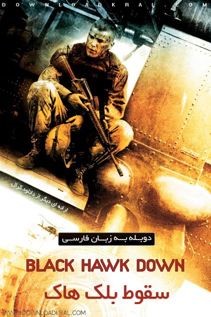 Black Hawk Down 2001 (4)
