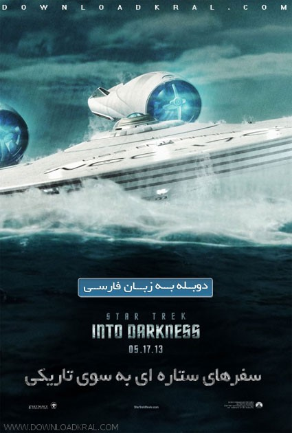 Star Trek Into Darkness 2013 (1)