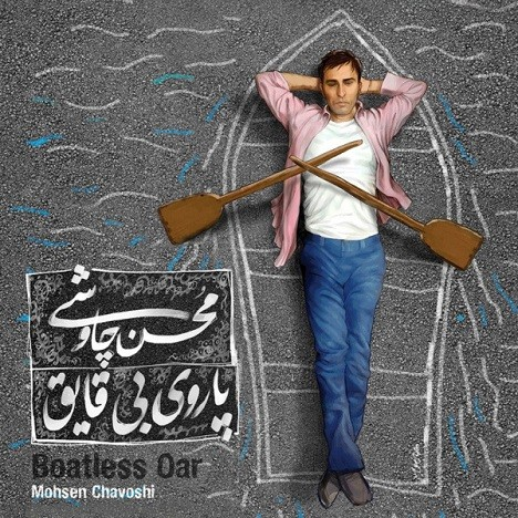 download-new-album-by-mohsen-chavoshi-called-parooye-bi-ghayegh