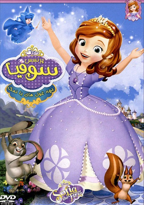 Sofia the First Once Upon a Princess (1)