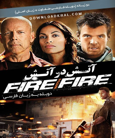 Fire with Fire 2012 posters (2)