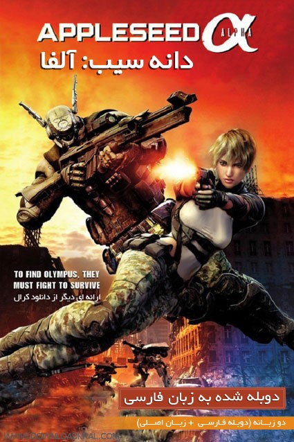 Appleseed Alpha 2014 posters1