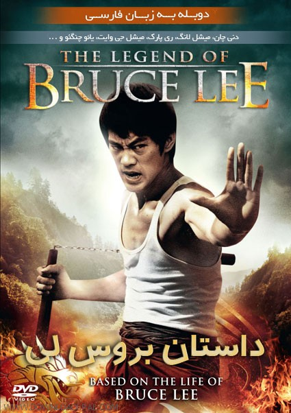 The Legend of Bruce Lee (2)