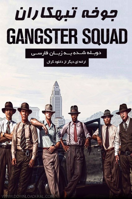 Gangster Squad 2013 posters (3)