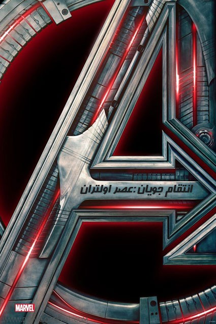 Avengers Age of Ultron 2015 (2)