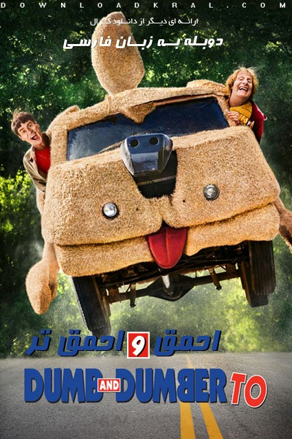 Dumb and Dumber To 2014 (4)
