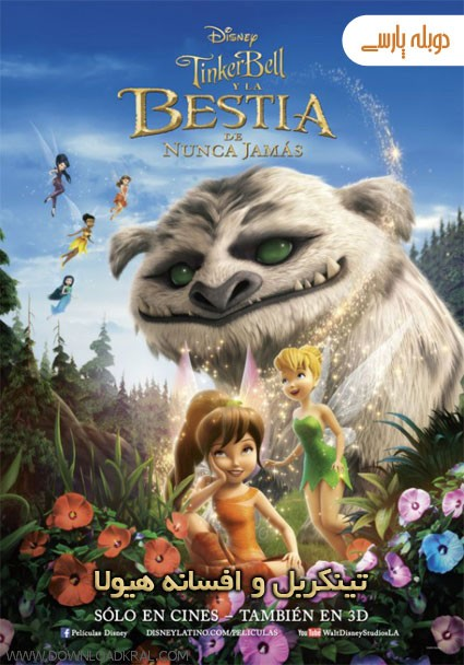 Tinker-Bell-and-the-Legend-of-the-Never-Beast-2014-747