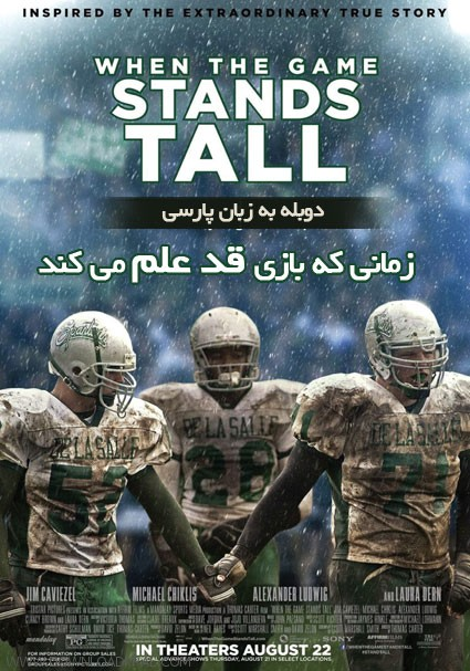 When the Game Stands Tall 2014 (1)