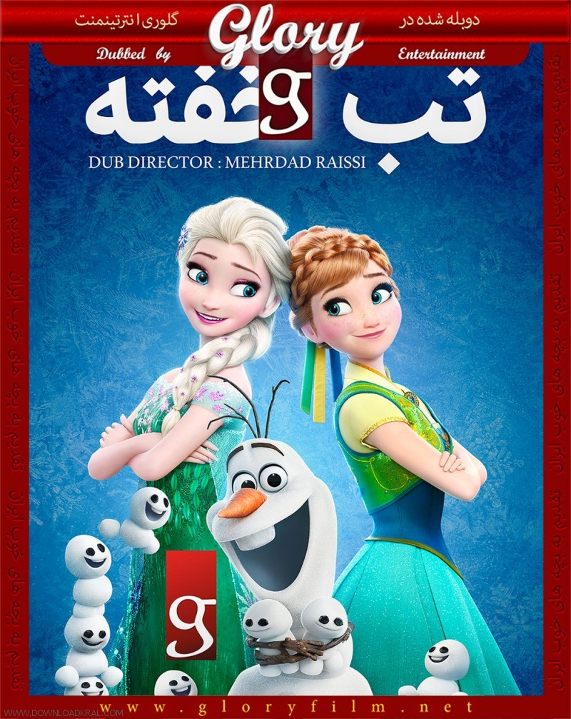 Frozen-Fever-glorydubbed-cover-800x1007
