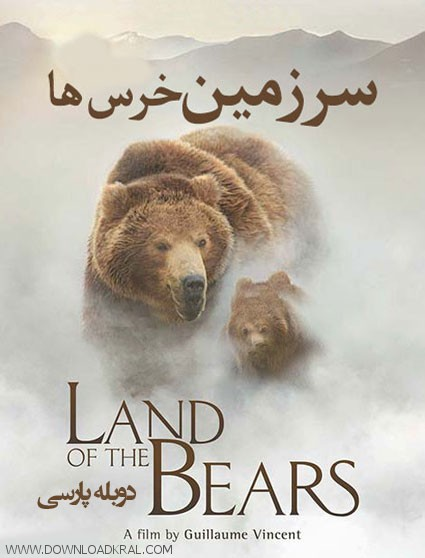 Land of the Bears 2014 (2)
