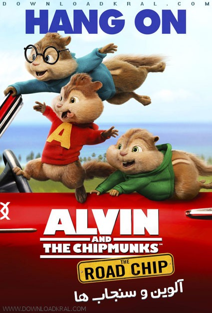 Alvin and the Chipmunks The Road Chip (3)