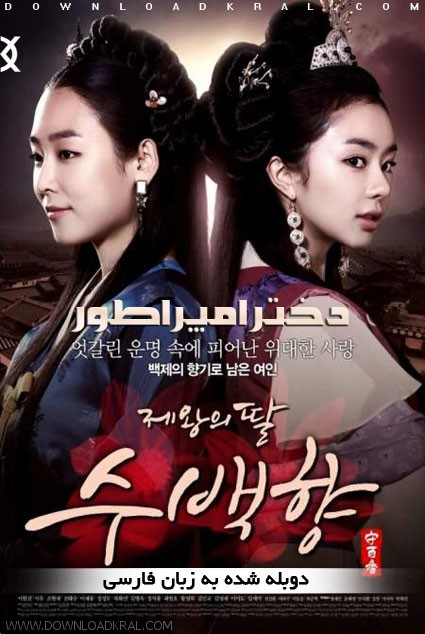 Kings-Daughter-Soo-Baek-Hyang