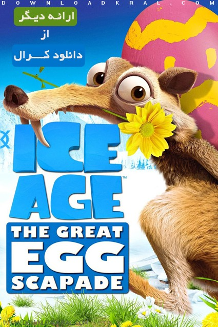 ice-age-the-great-egg-scapade.43066