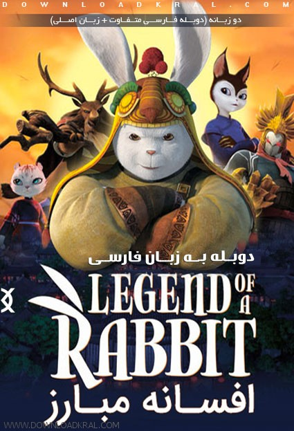 Legend of a Rabbit The Martial of Fire 2015 poster
