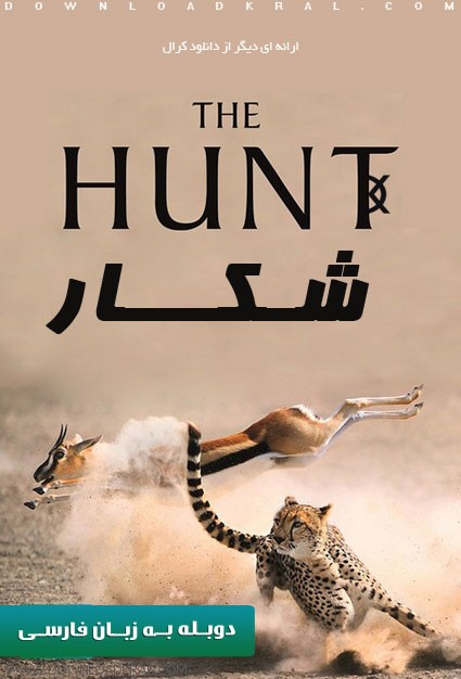 The Hunt 2015 (1)