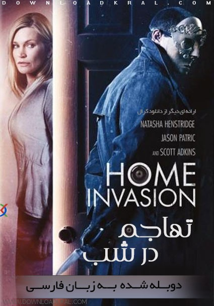Home Invasion 2016