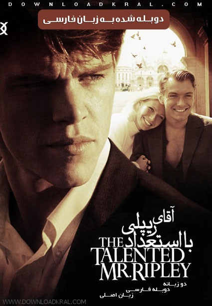 the-talented-mr-ripley-1999-1