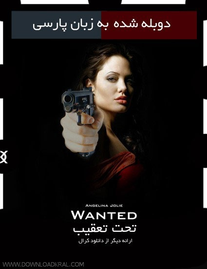 wanted-2008-pster