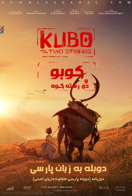 kubo-and-the-two-strings-poster-03