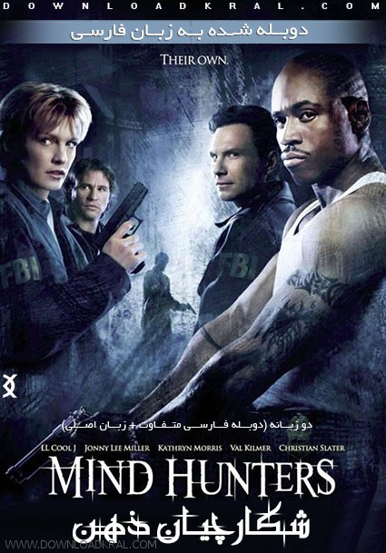 mindhunters-2004-2
